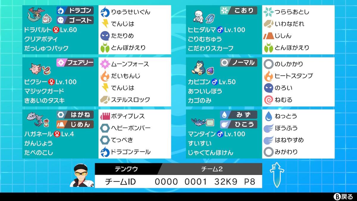f:id:tenku64:20200201093350j:plain