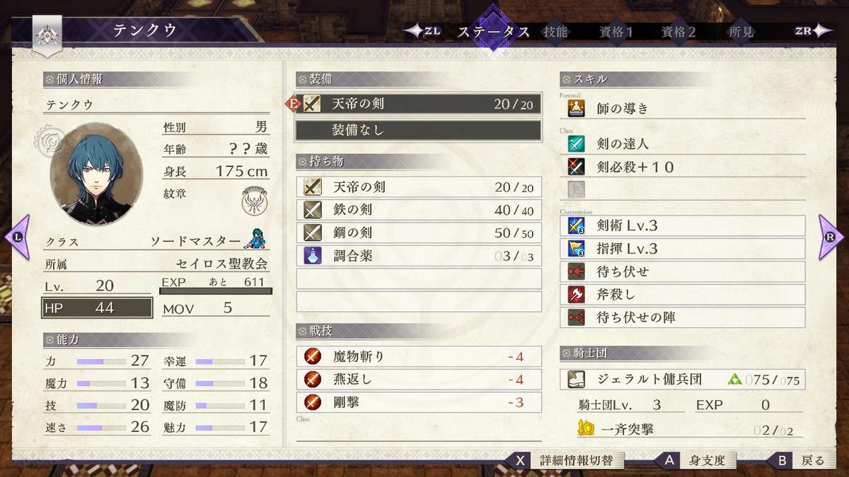f:id:tenku64:20200213224925j:plain