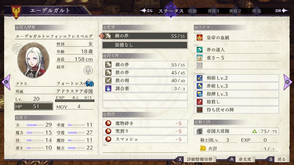 f:id:tenku64:20200213225032j:plain