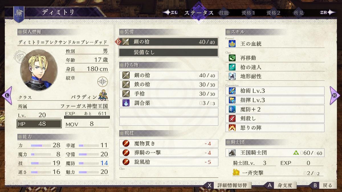 f:id:tenku64:20200213225238j:plain