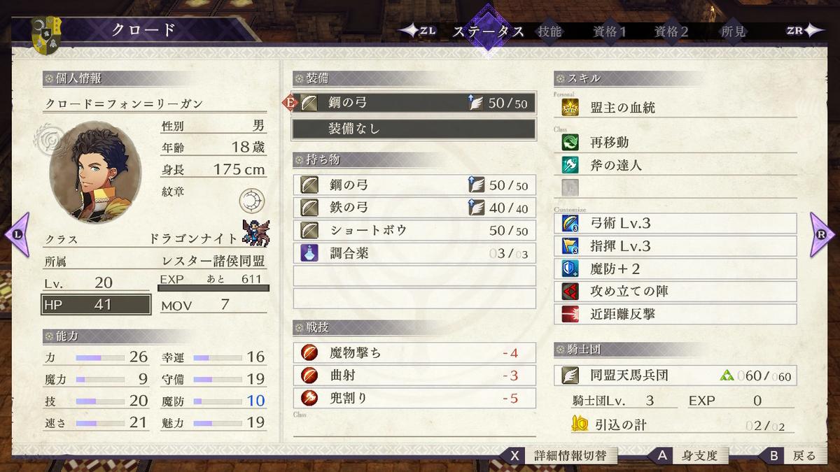 f:id:tenku64:20200213225529j:plain