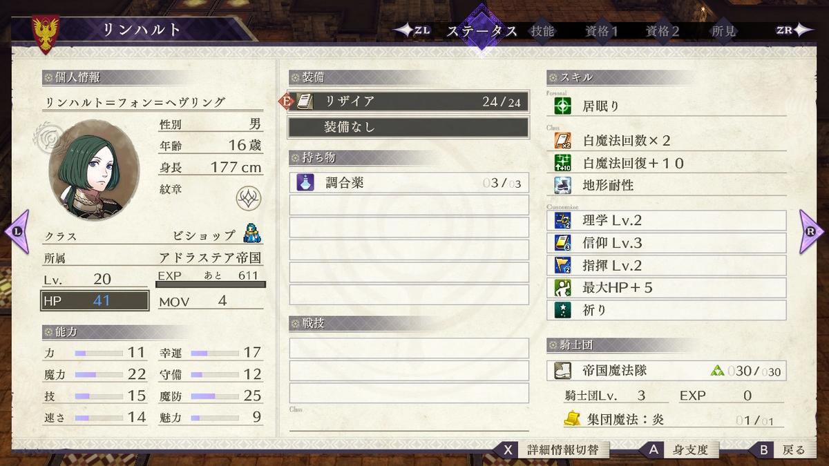 f:id:tenku64:20200213225637j:plain