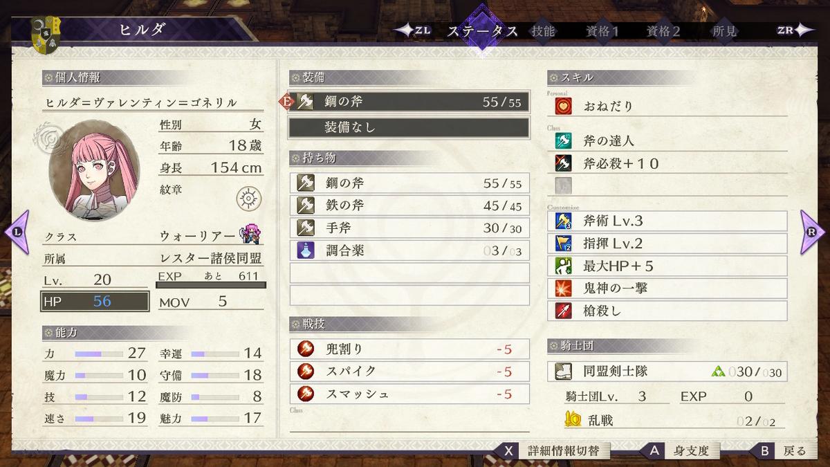f:id:tenku64:20200213225812j:plain