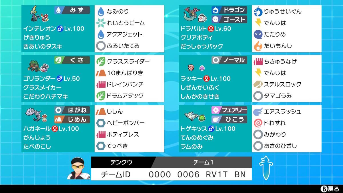 f:id:tenku64:20200801101540j:plain