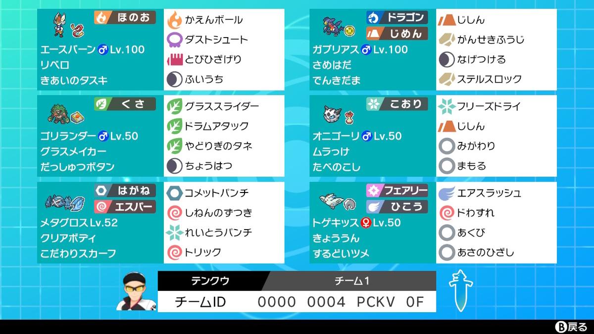 f:id:tenku64:20201201072726j:plain