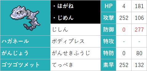 f:id:tenku64:20210901214830p:plain