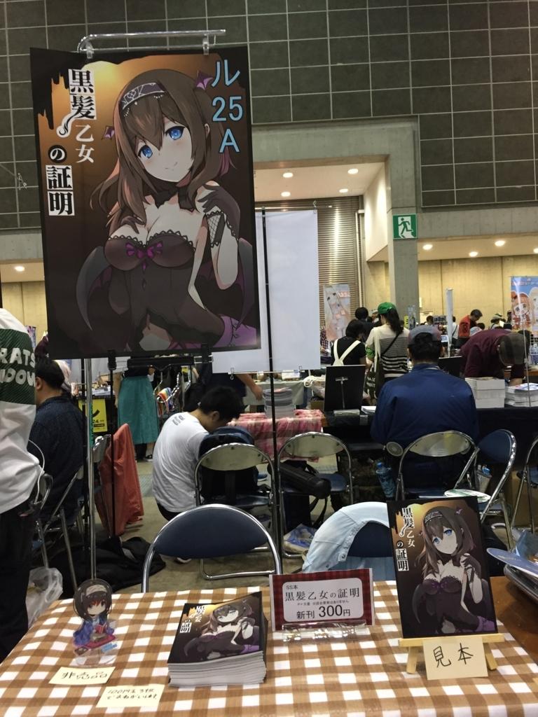 f:id:tenkubashiitaru:20180820154740j:plain