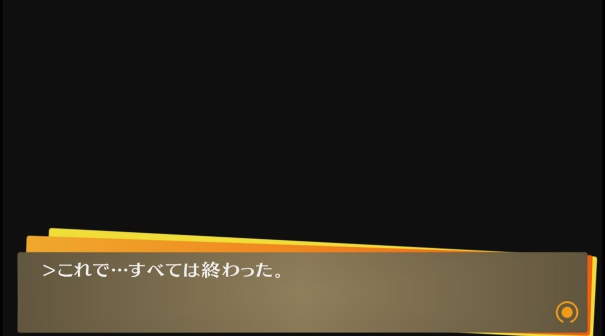 f:id:tenloooow-1199:20210110022255j:plain