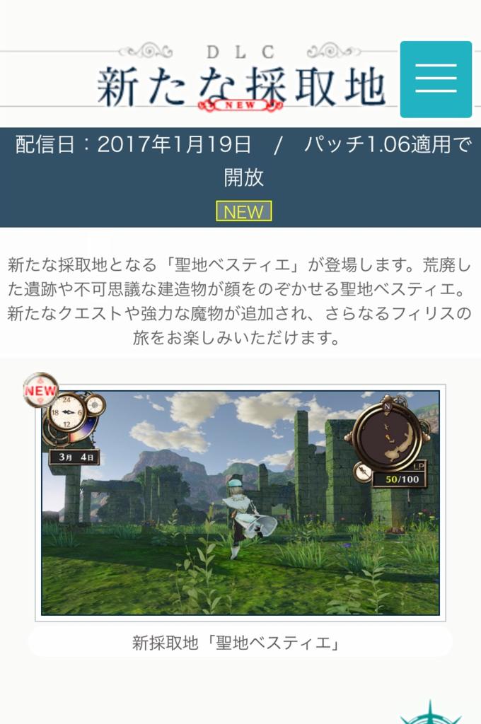 f:id:tenmoukaikai01:20170120224110p:plain