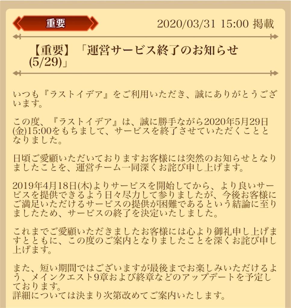 f:id:tenmoukaikai01:20200404163944j:image