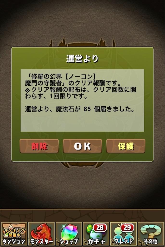 f:id:tenmoukaikai01:20200927192755j:image