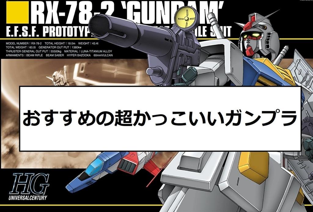 f:id:tennensui-77:20180128201611j:plain