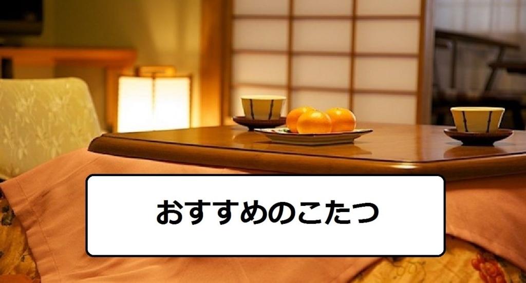 f:id:tennensui-77:20180226131356j:plain