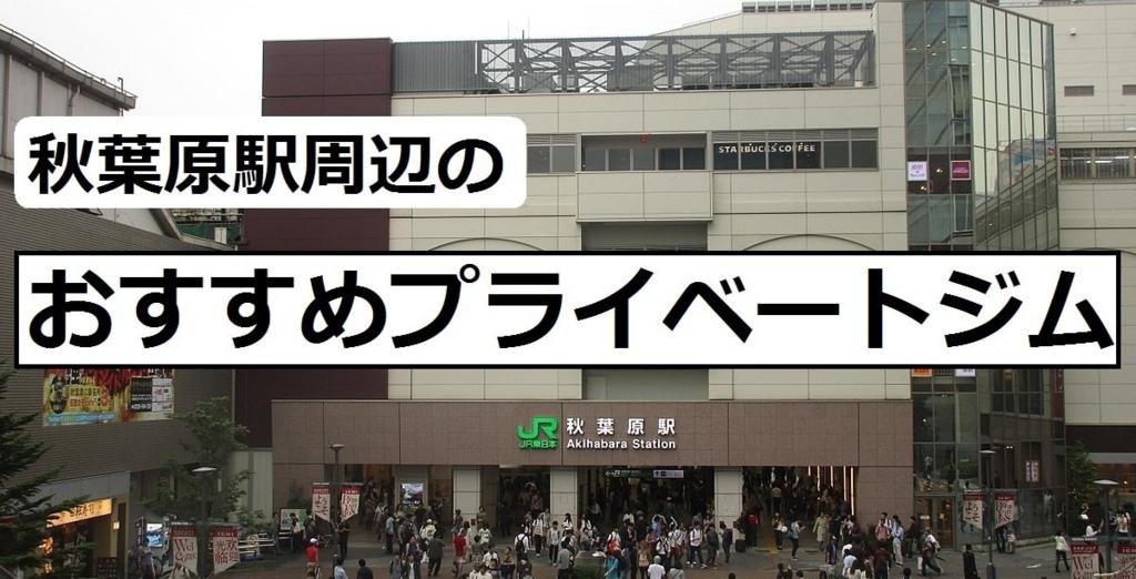 f:id:tennensui-77:20180321215326j:plain