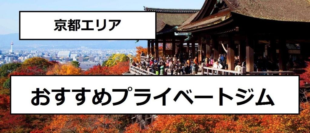 f:id:tennensui-77:20180511164718j:plain