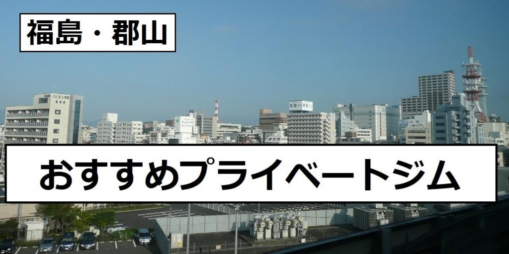 f:id:tennensui-77:20180516155400j:plain