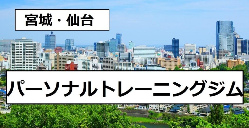 f:id:tennensui-77:20180518205848j:plain