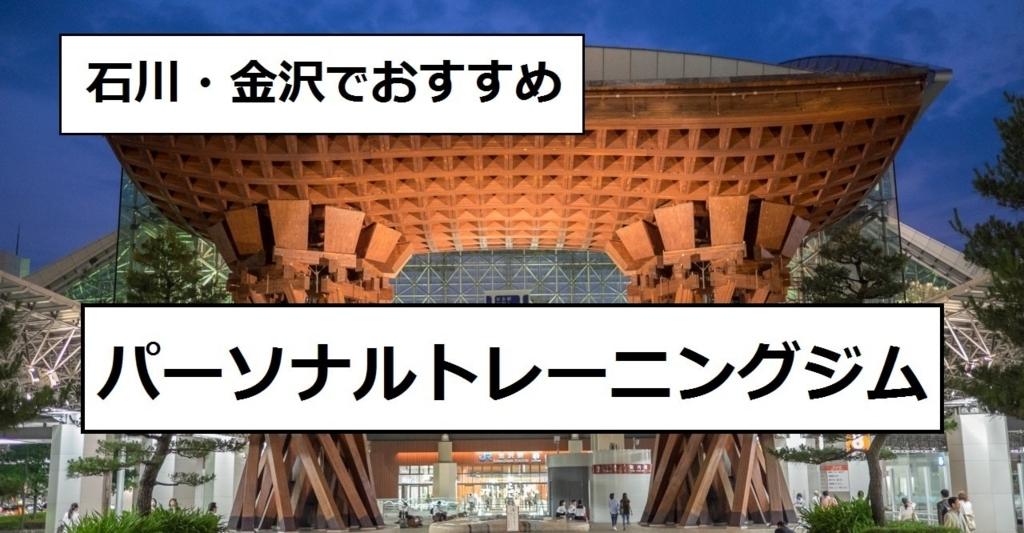 f:id:tennensui-77:20180520141916j:plain