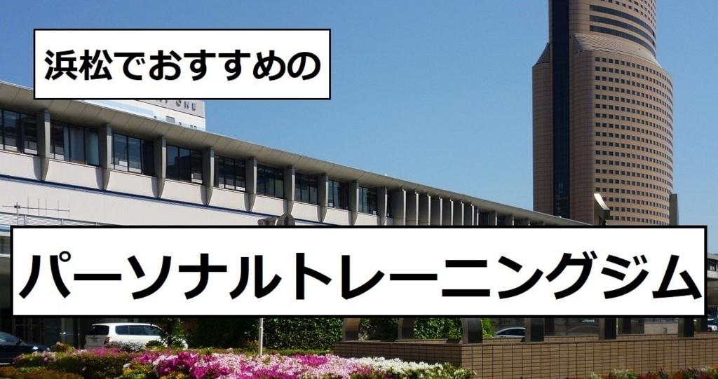 f:id:tennensui-77:20180521135248j:plain