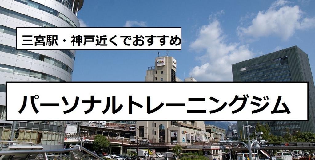 f:id:tennensui-77:20180527084158j:plain