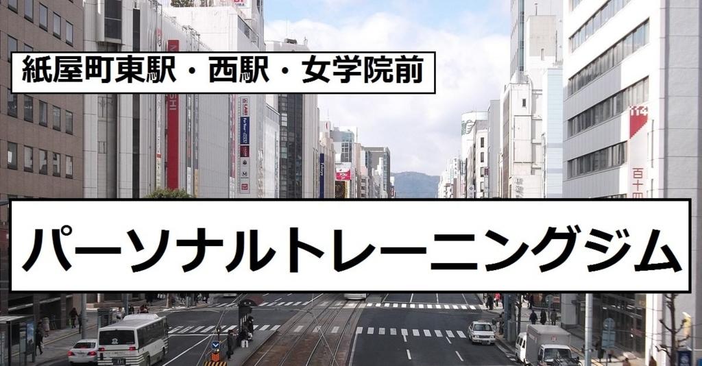 f:id:tennensui-77:20180530151814j:plain