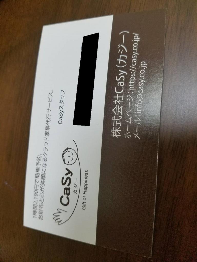 f:id:tennensui-77:20180627125818j:plain