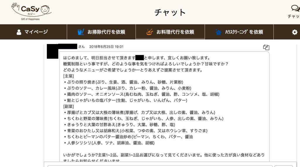 f:id:tennensui-77:20180627132315p:plain