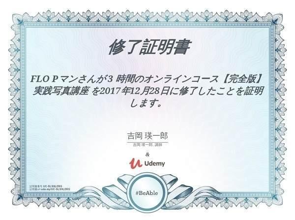 f:id:tennensui-77:20180726140925j:plain