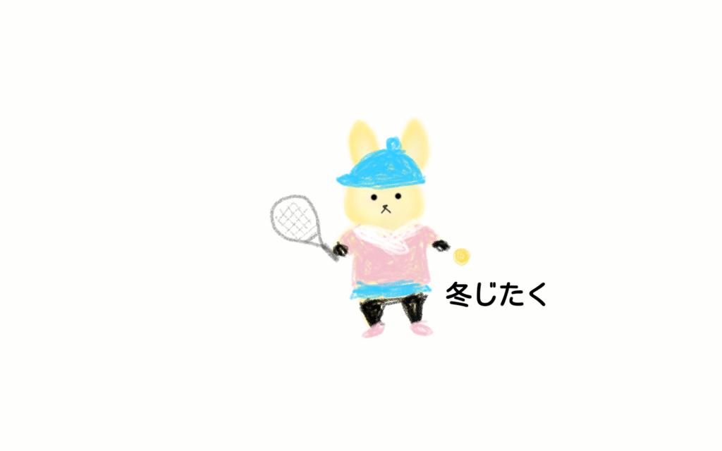 f:id:tennismama:20181214220159p:plain