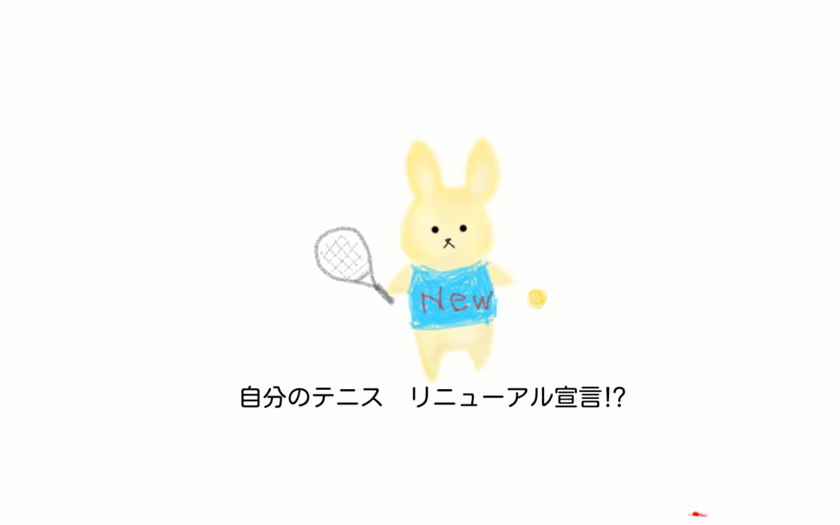 f:id:tennismama:20190422181718p:plain