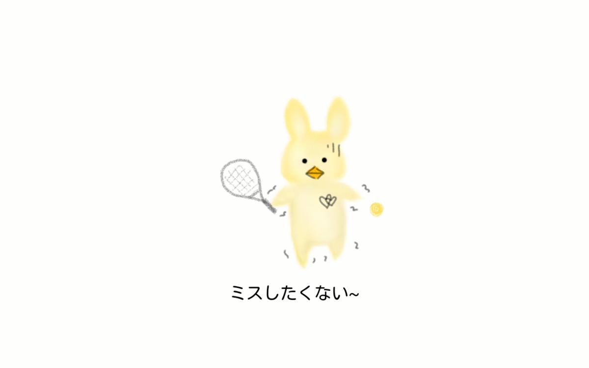 f:id:tennismama:20190426181355p:plain
