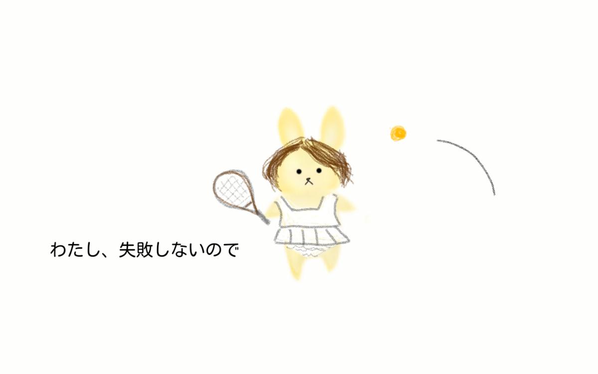f:id:tennismama:20200708224952p:plain