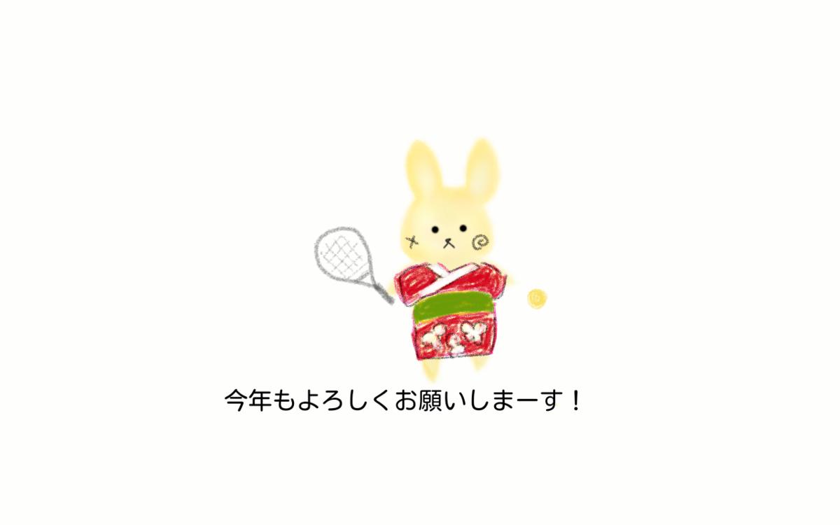 f:id:tennismama:20210113110656p:plain