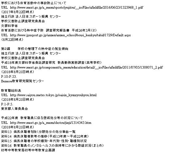 f:id:tennokamisamanoiuto-ri:20170824001407p:plain