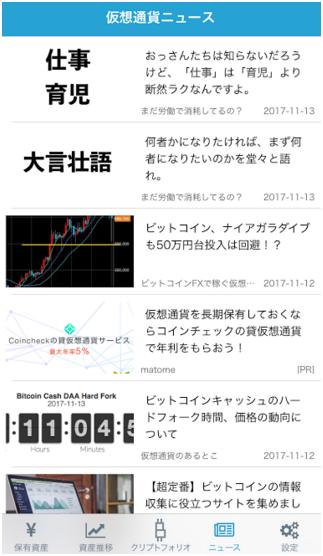 f:id:tennokamisamanoiuto-ri:20171113070928p:plain