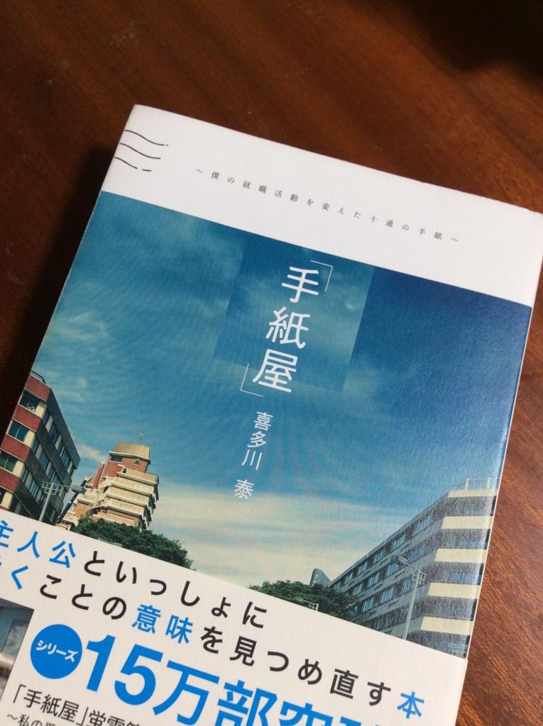 f:id:tenohiranokanousei:20170510213348j:plain