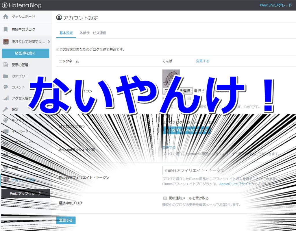f:id:tenpadesu:20170324224257p:plain