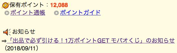 f:id:tensaikyou:20180916211608p:plain