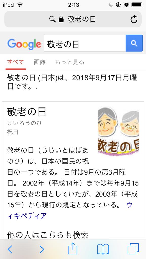 f:id:tensaikyou:20180917021457p:plain