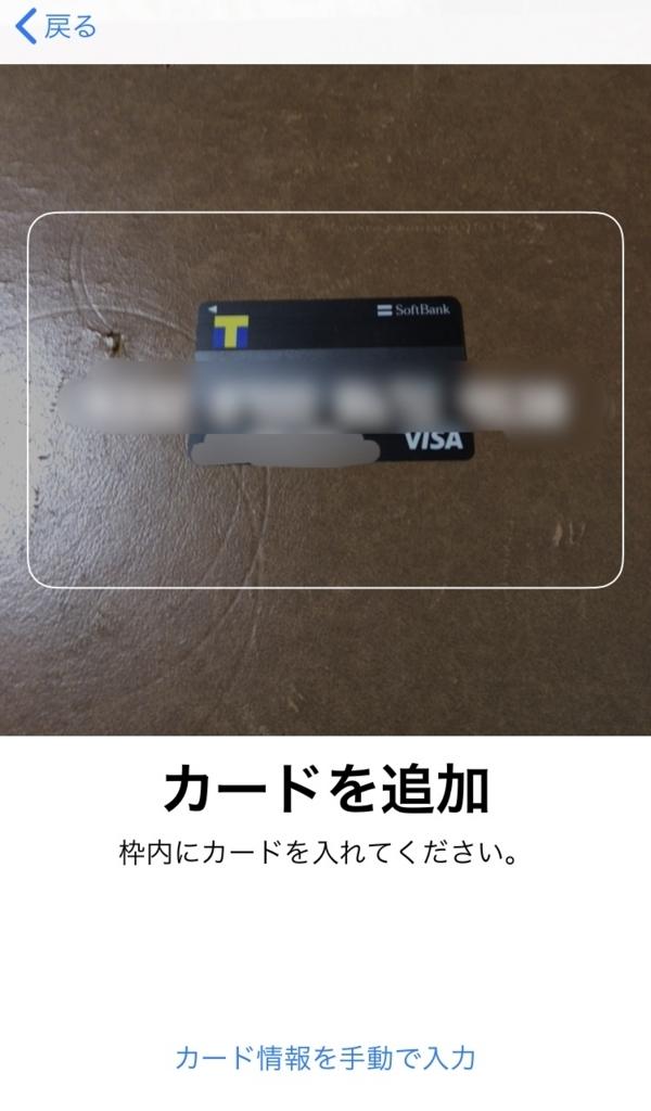 Apple Payに新規カードを画面に写す2