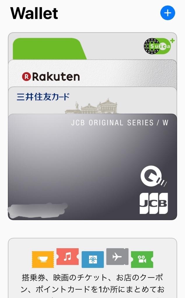 Apple Payに新規カード登録