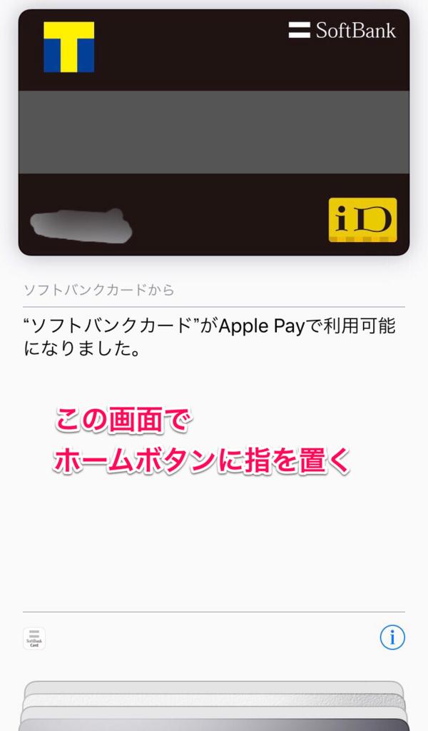Apple Payでカードを選ぶ