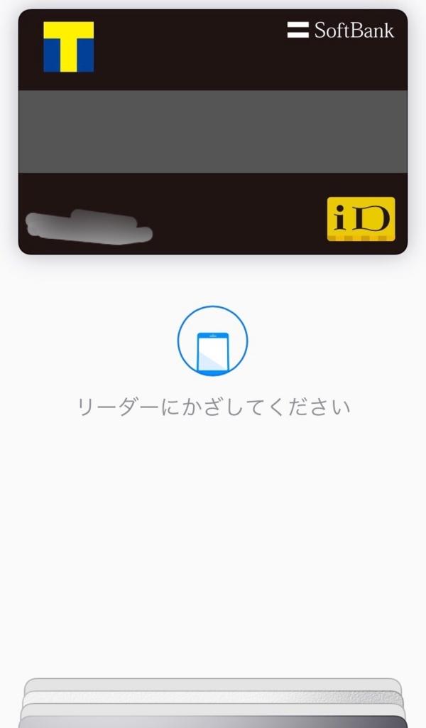 Apple Payで決済方法できる