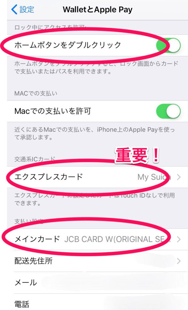 メインカードとエキスプレスカードの設定画面