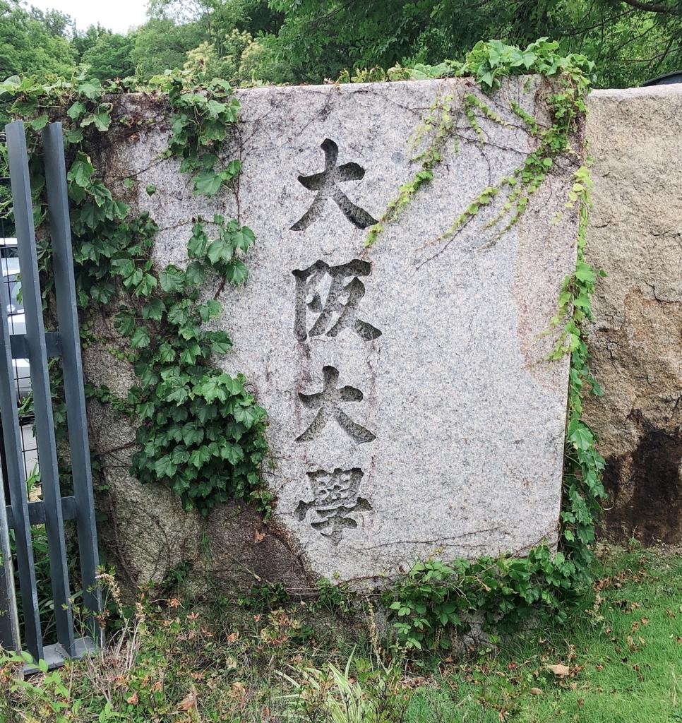 大阪大学と書かれた石