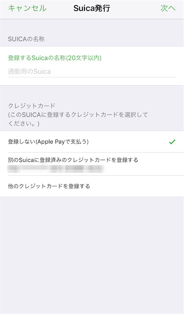 Suicaの名称とクレジットカードを登録する