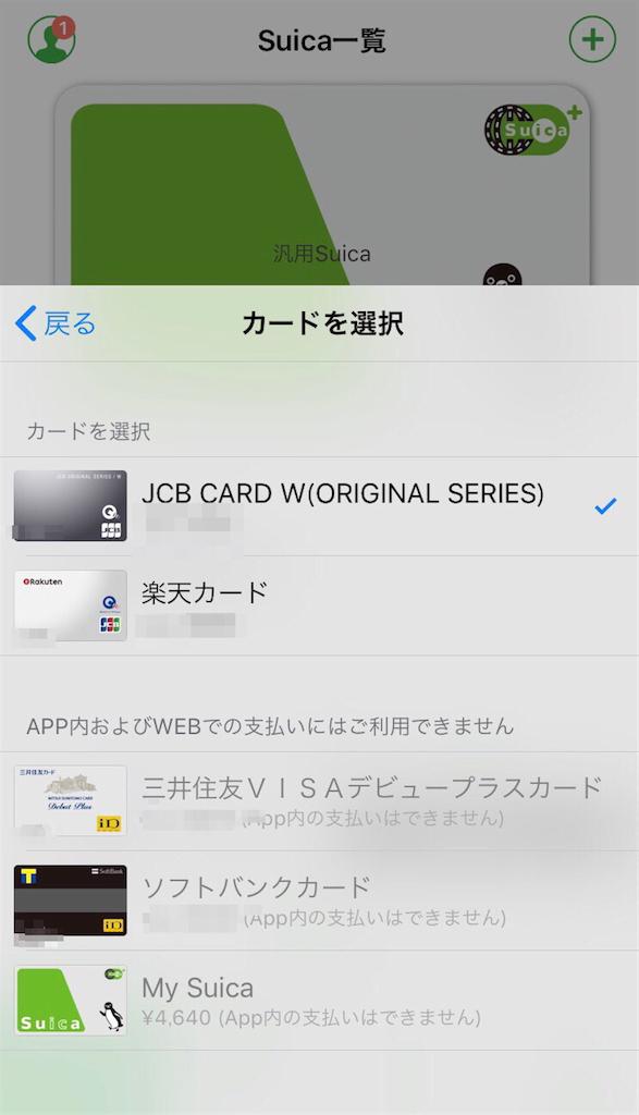 VISAのカードが選べない