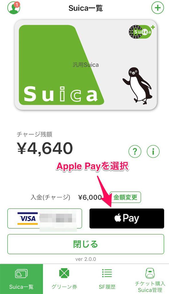 Apple Payでチャージ