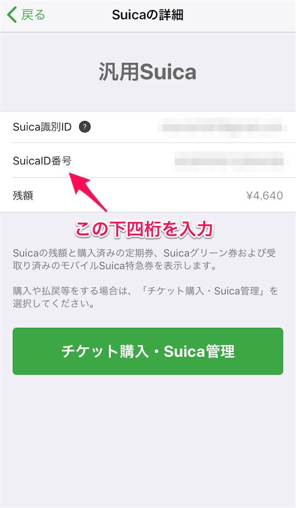SuicaID番号を調べる
