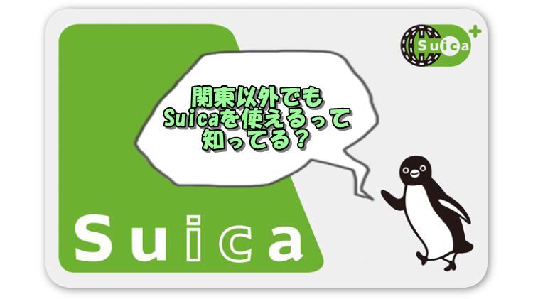 関東以外でもSuicaは使える
